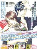 恋爱Paradox 第10话