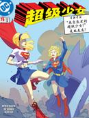 超级少女v4漫画