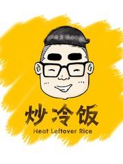 炒冷饭漫画