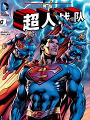 降临:超人战队