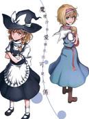 魔理沙和爱丽丝的可疑人偶漫画