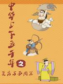 中华上下五千年之夏商与西周篇漫画