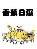 香蕉日爆 第113回