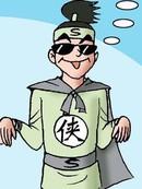 笨侠师徒行江湖漫画