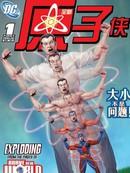 全新原子侠 第2卷