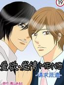 爱欲·发情 MENS漫画