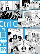 Ctrl G的日常 第14回