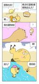 雁的世界漫画