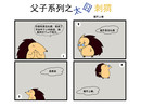 要命 第8回