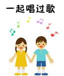 一起唱过歌