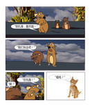 一只大老鼠漫画