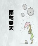 雨与夏天漫画
