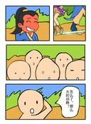 御剑飞行漫画
