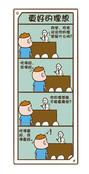 怎么去火漫画