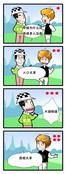 中国公民漫画