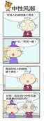 中性风潮 第7回