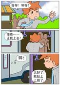 抓小偷漫画