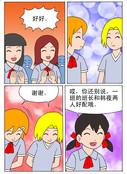 我喜欢你漫画