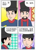 花名册漫画