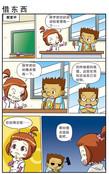 火爆校园漫画