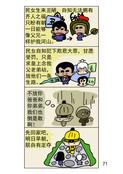 见陛下漫画