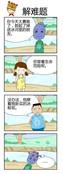 解难题漫画