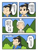 开启剑阵漫画