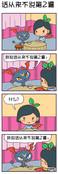开心吗漫画