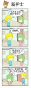 看看护士漫画