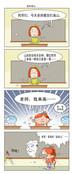 麦芽华山漫画