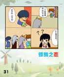 舞之恋漫画