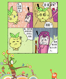 小绿页漫画