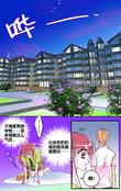 校园故事漫画