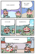 耐烦么漫画