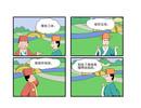 你说我漫画