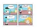 泡温泉漫画