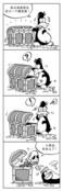 企鹅小故事漫画