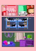 寝室生活 第1回