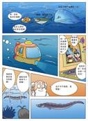 社科院漫画