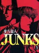 东方猎人Junks 第1卷
