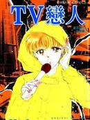 TV恋人 第1卷