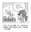 团员证漫画