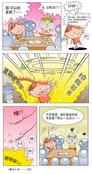宝贝猪漫画