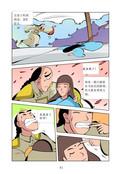 宝亲王漫画