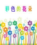 彩色的花朵漫画
