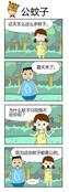 公蚊子漫画