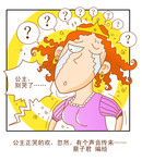 公主别哭漫画