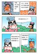 国王才是正猪漫画