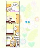 狗蛋搓背漫画