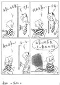真的没事漫画